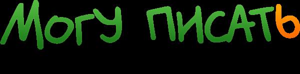 Сайт «Могу писать»